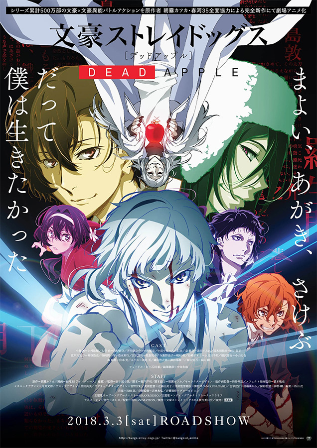 Die Premiere des Animefilms Bungou Stray Dogs: Dead Apple ist in Japan