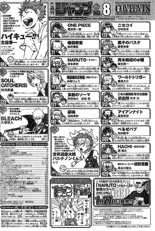 Weekly Shonen Jump 08/2014
