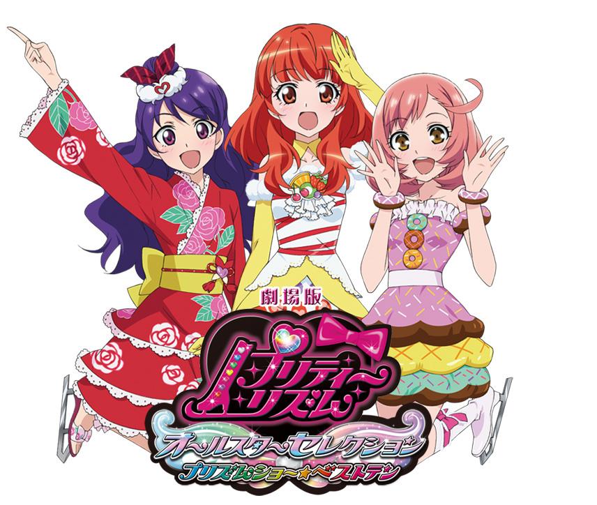 Gekijouban Pretty Rhythm All Star Selection: Prism Show Best Ten