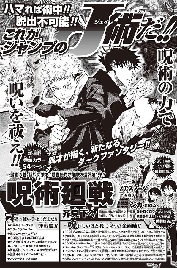 Drei neue Manga-Serien in der Shonen Jump ab Ausgabe 14/2018, die am 5