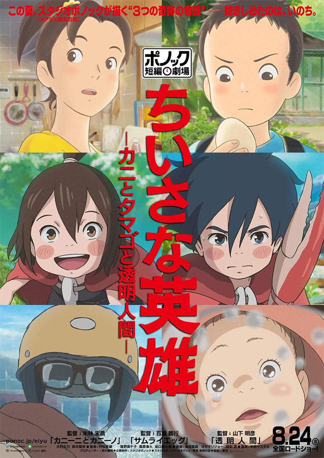 Modest Heroes - Neues Anime-Projekt von Studio Ponoc