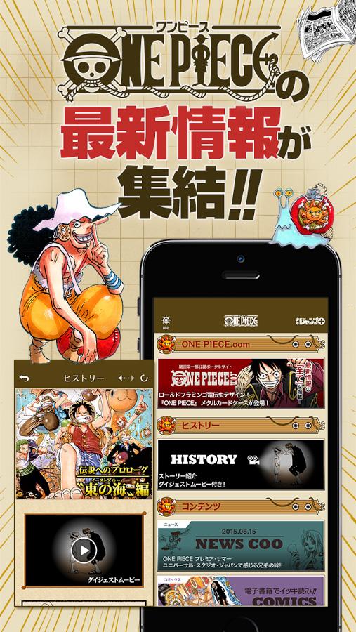 One Piece-App