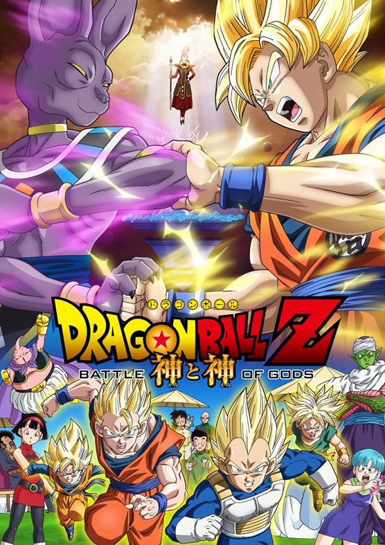 14. Dragon Ball Z Film: Kami to Kami (Battle of Gods, Kampf der Götte