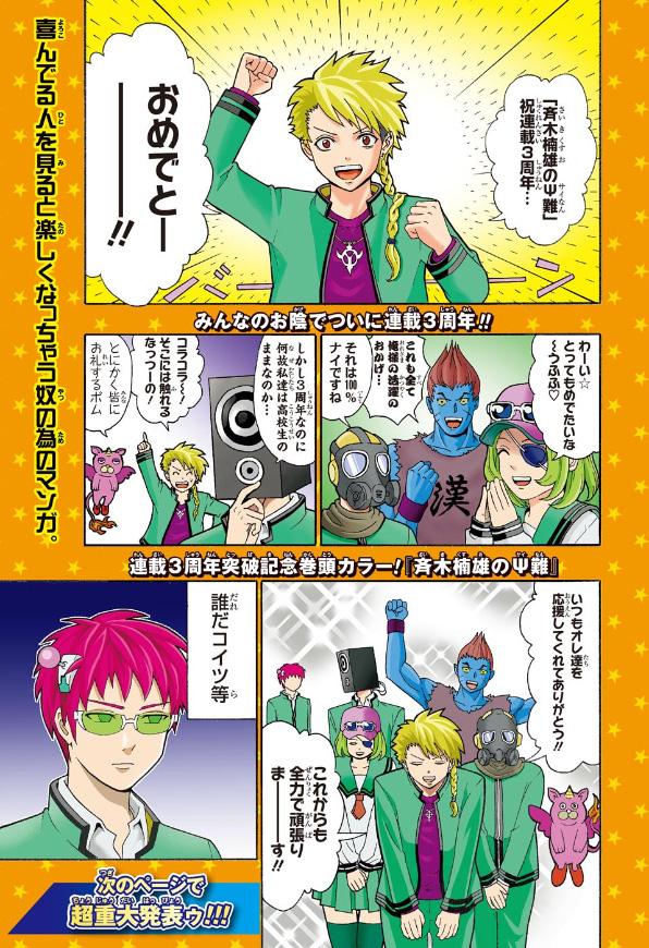 Weekly Shonen Jump 29/2015