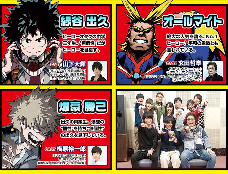 Vomic (Voice+Comic) zu Boku no Hero Academia (My Hero Academia) und vi