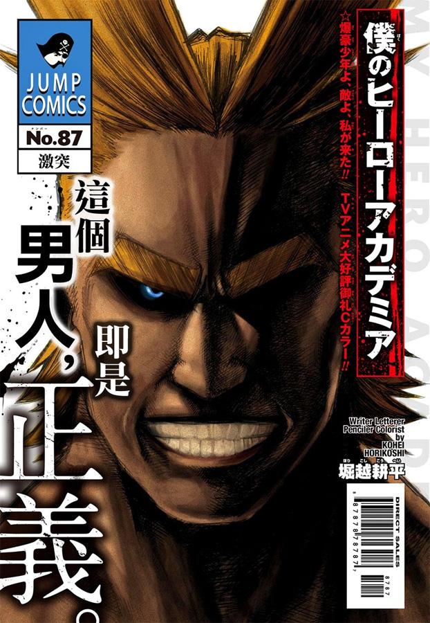 Weekly Shonen Jump 20/2016
