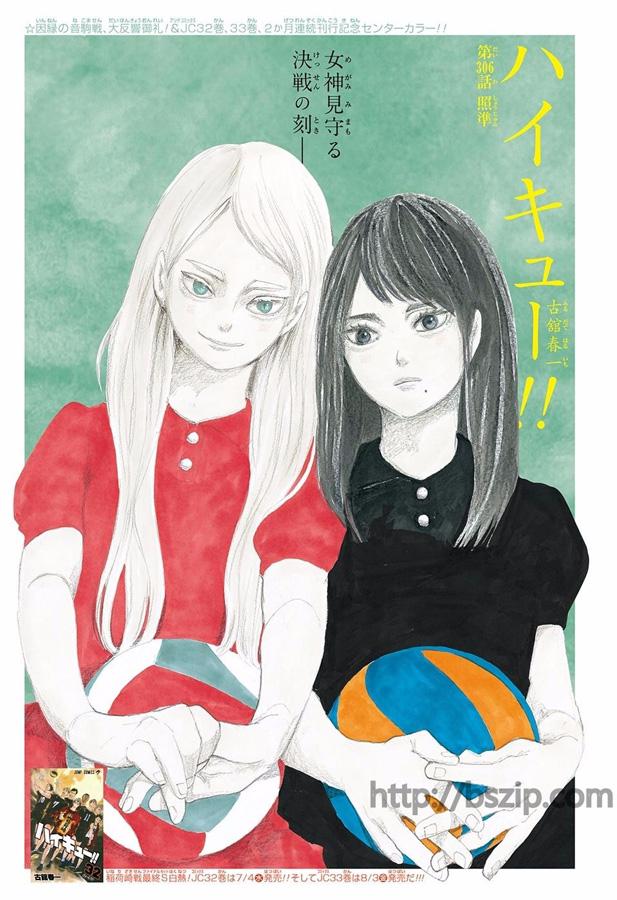 Weekly Shonen Jump 29/2018