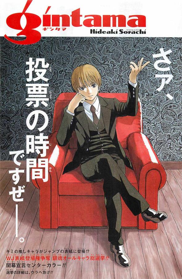 Weekly Shonen Jump 09/2014