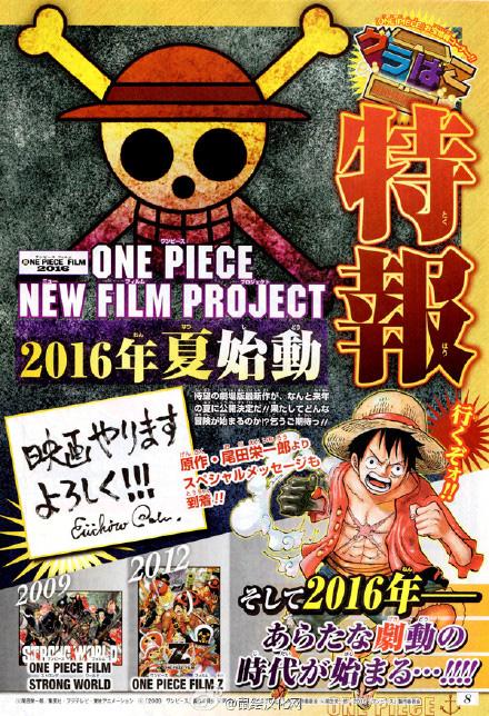 One Piece Film 2016