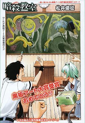 Weekly Shonen Jump 42/2013