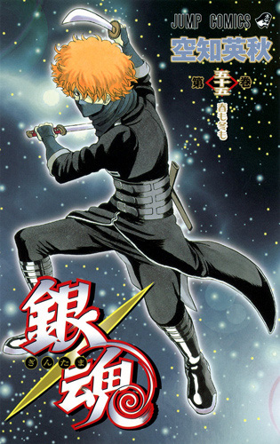 Gintama - Band 55