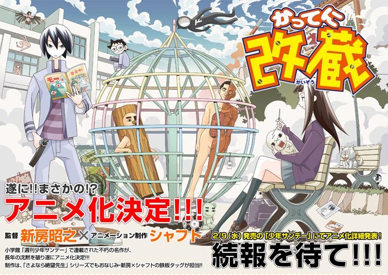 Katte ni Kaizou bekommt eine Anime Adaption *Update*