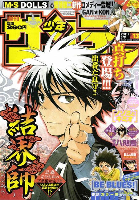 Diesen Frühling 5 neue Manga Serien im Weekly Shōnen Sunday *Update*