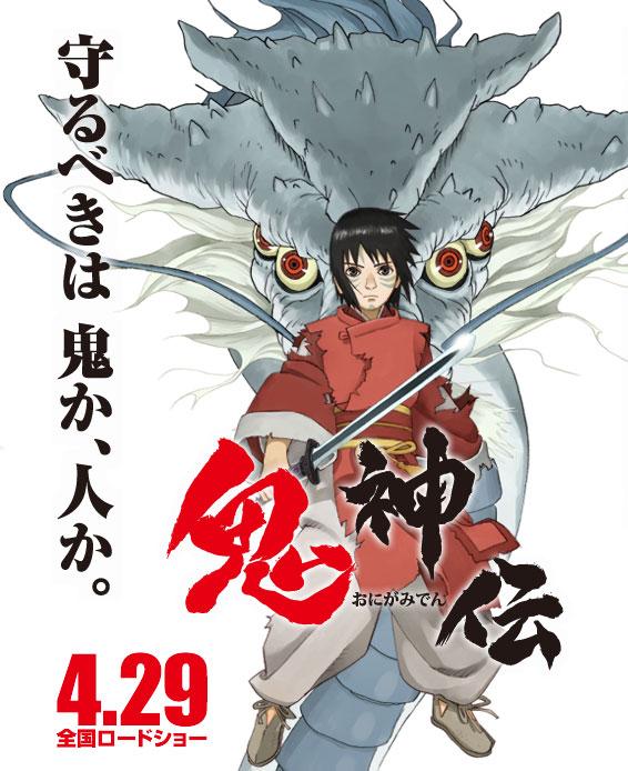 Fantasy Film Onigamiden von Studio Pierrot