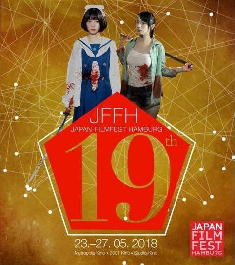 Das 19. Japan-Filmfest Hamburg öffnet seine Pforten ab dem 23. Mai 20