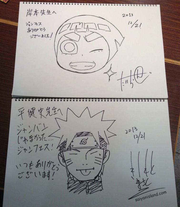 Jump Festa 2014