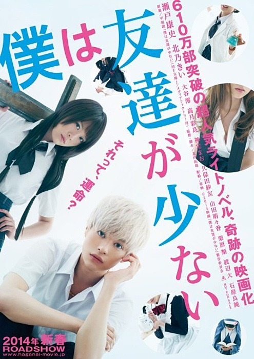 Live-Action Adaption von Boku wa Tomodachi ga Sukunai startet in Japan
