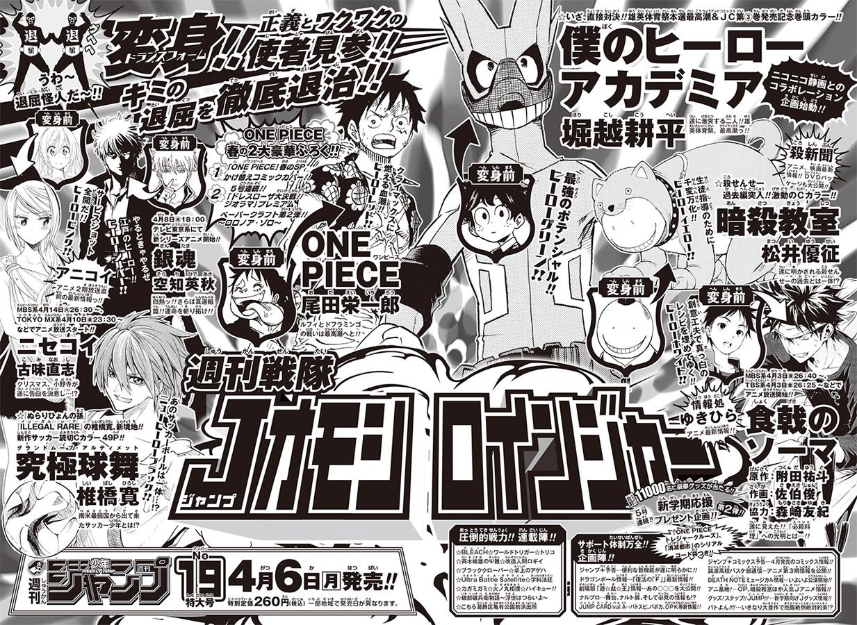 Weekly Shonen Jump 18/2015