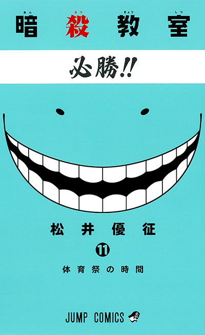 Assassination Classroom - Band 11