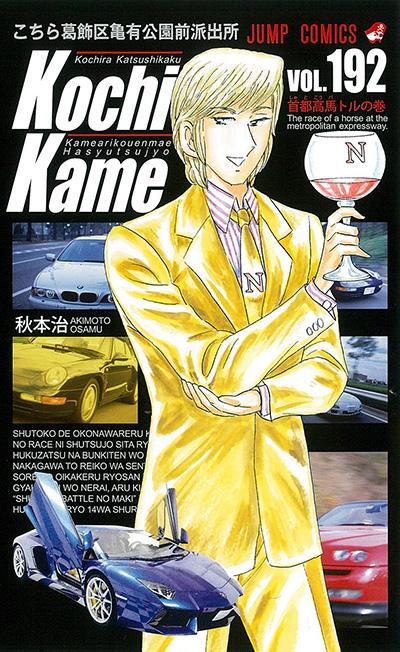 Kochikame - Band 192