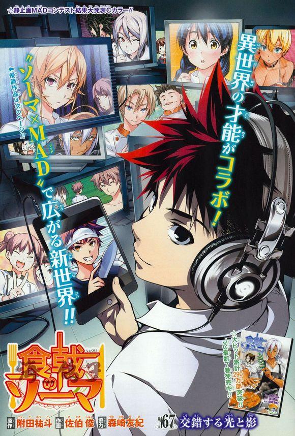 Weekly Shonen Jump 21/2014