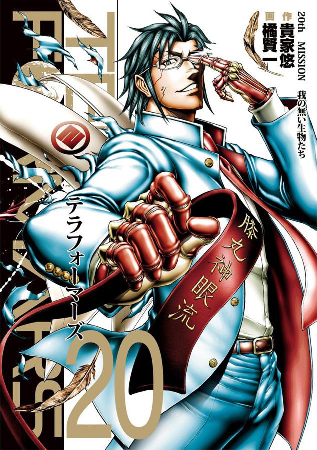 Der Terra Formars Manga wird in Japan fortgesetzt