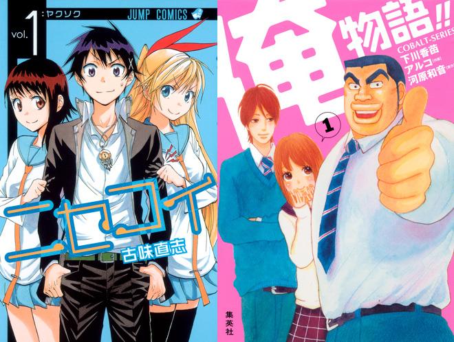Nisekoi und Ore Monogatari!! vereint in einem Crossover *Update*