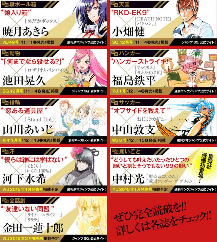 Neun One-Shots von NisiOisin im Shonen Jump, Jump SQ., Young Jump und