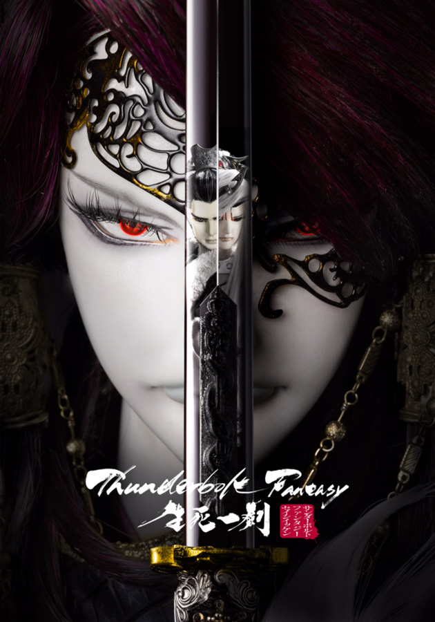 Thunderbolt Fantasy - The Sword of Life and Death auf Crunchyroll verf