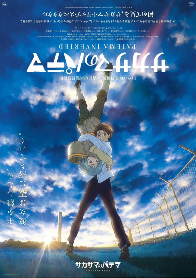Kazé lizenziert den Anime Film Patema Inverted (Sakasama no Patema) v