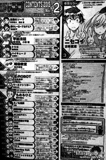 Weekly Shonen Jump 2/2015