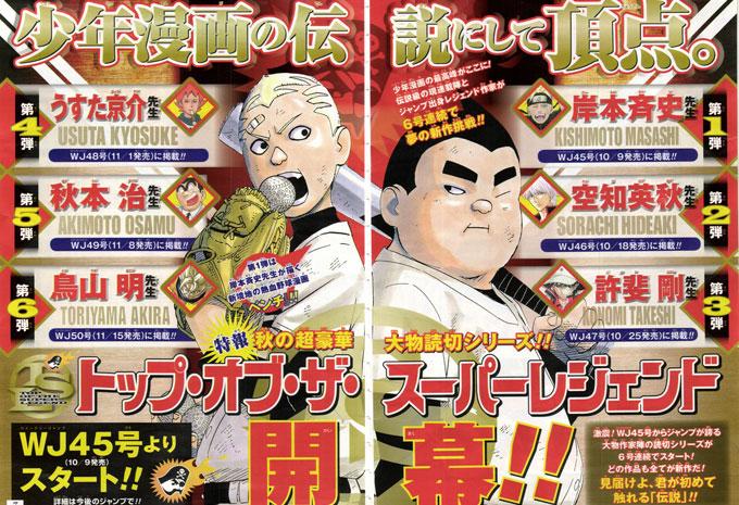 Weekly Shonen Jump mit One Shots und neuer Serie