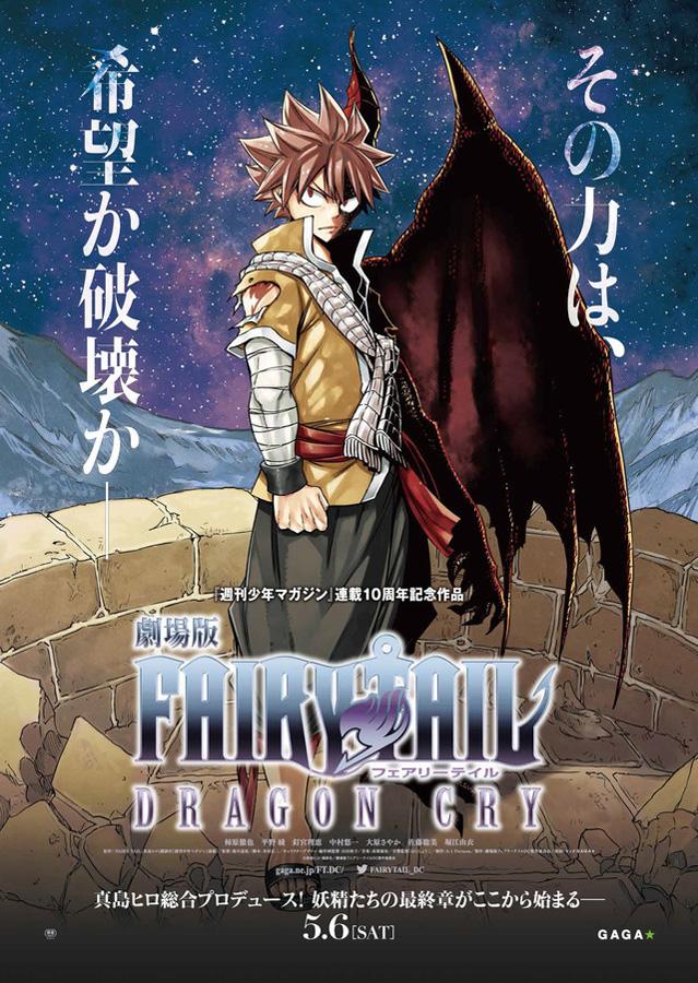 Neuer Film zum Fairy Tail Anime startet im Mai 2017 in den japanischen