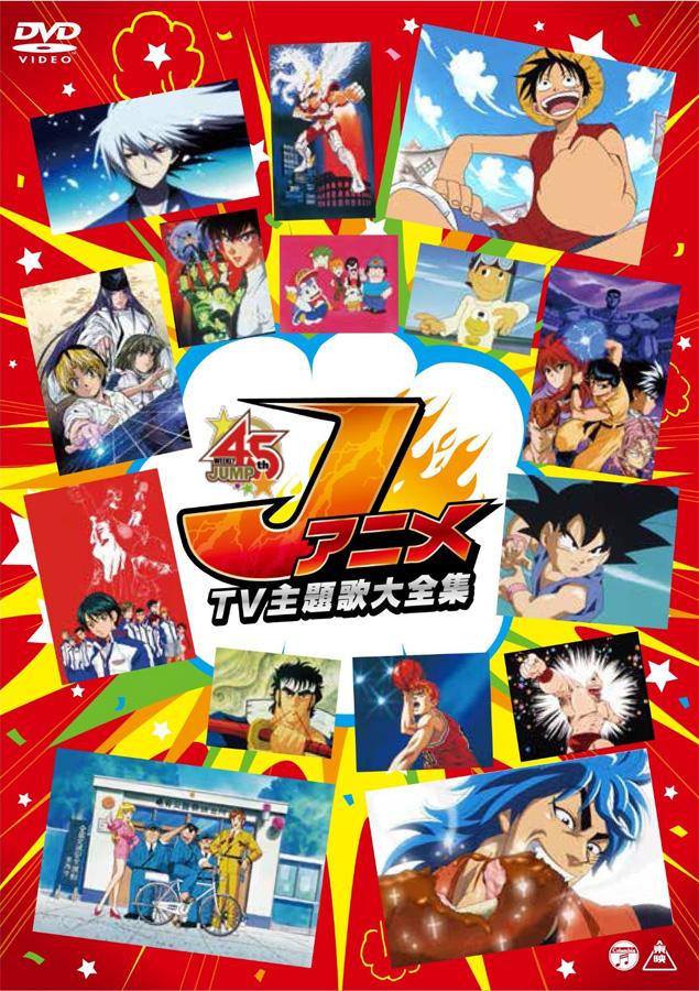 Jump Super Anime Tour DVD am 26. März 2014 in Japan erhältlich