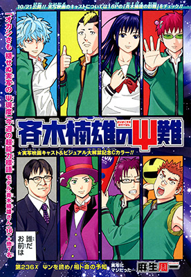 Weekly Shonen Jump 16/2017