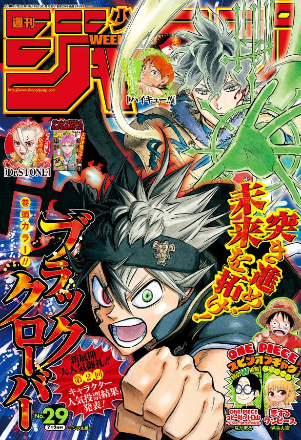 Weekly Shonen Jump TOC Ausgabe 29/2018 von Shueisha