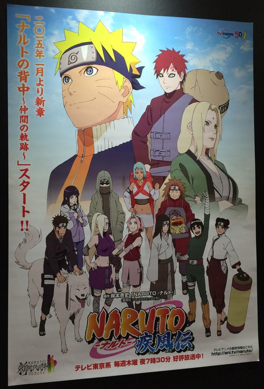 Naruto no Senaka - Nakama no Kiseki