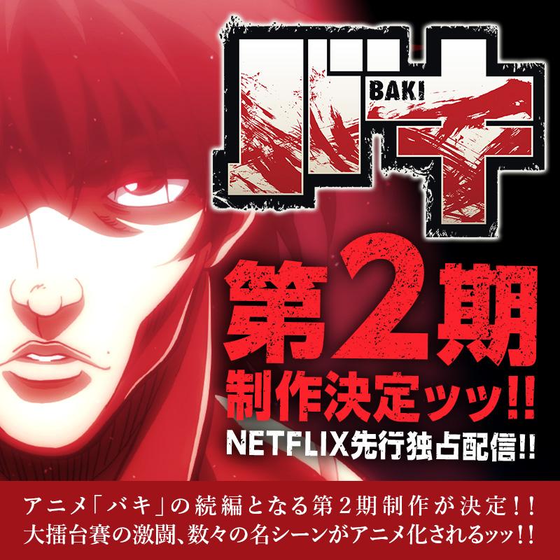 2. Anime Staffel zu Baki auf Netflix bestätigt