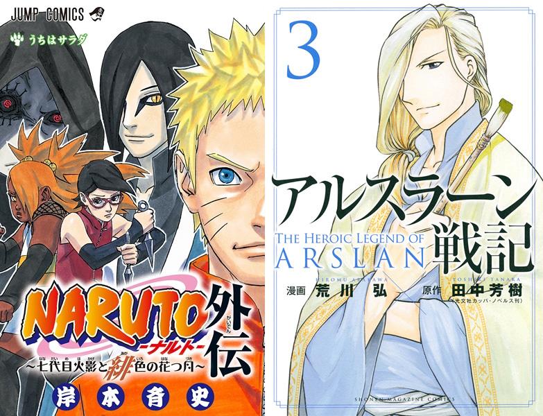 Carlsen Manga! - Das Manga Programm für Herbst/Winter 2016/2017