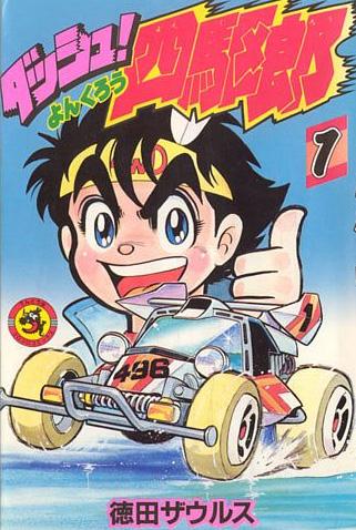 Shaman King Zeichner Hiroyuki Takei gibt eine neue/alte Serie bekannt