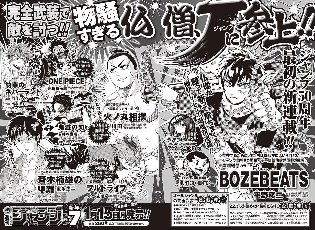 Weekly Shonen Jump 6/2018