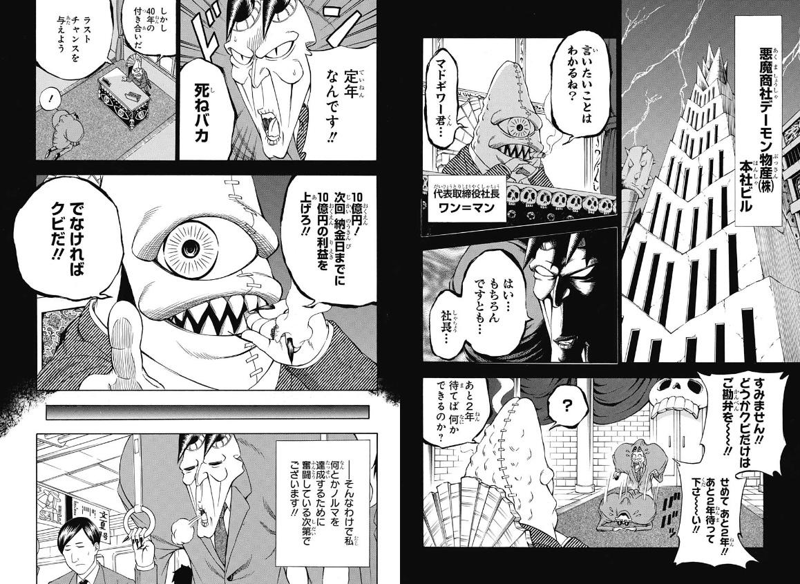 Weekly Shonen Jump 26/2015