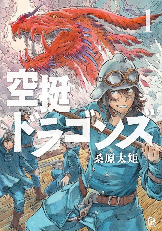 Neuer Titel bei Manga Cult: Queen Zaza - Die letzten Drachenfänger