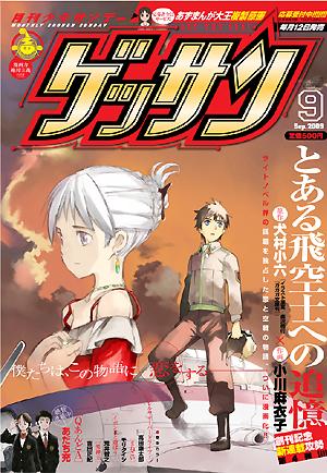 Zwei kommende Projekte von Anime Studio Madhouse *Update*