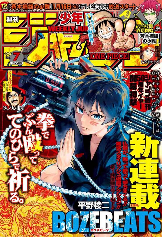 Weekly Shonen Jump TOC Ausgabe 7/2018 von Shueisha