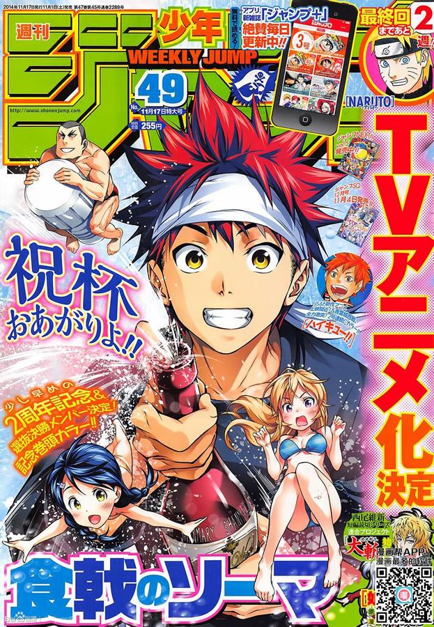 Weekly Shonen Jump TOC Ausgabe 49/2014 von Shueisha