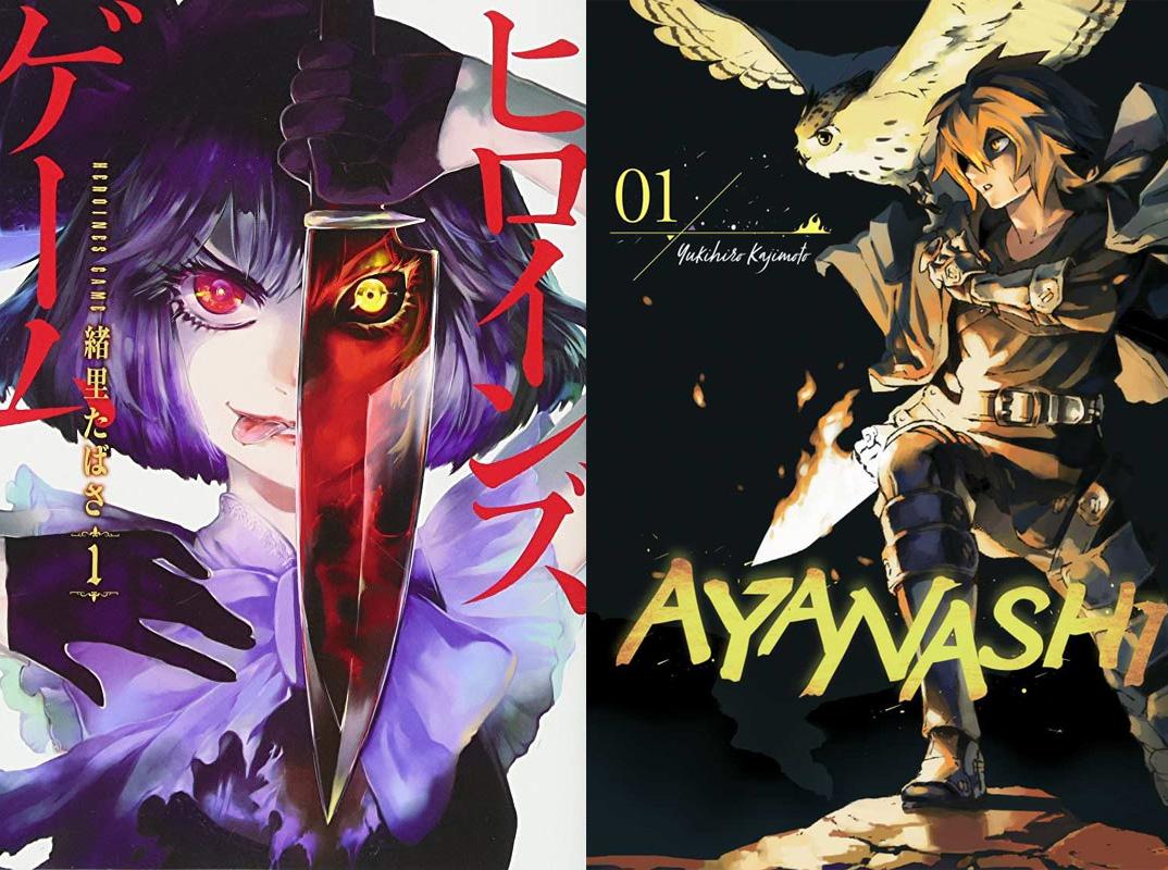 Die 2 Mangas Surviving Wonderland! und Ayanashi erscheinen bei Manga C