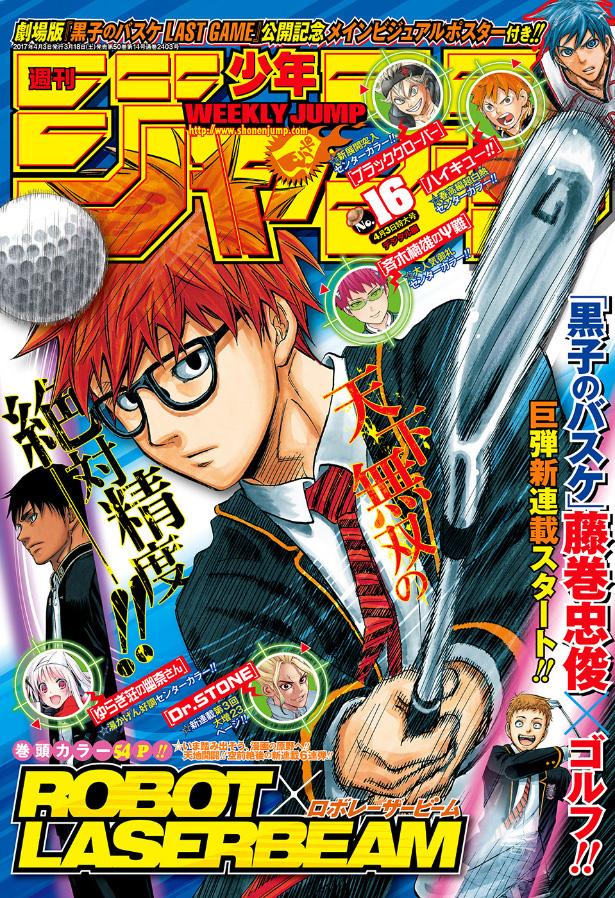 Weekly Shonen Jump TOC Ausgabe 16/2017 von Shueisha