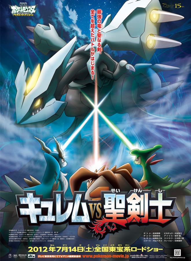 15. Pokémon Film Kyurem gegen den Ritter der Redlichkeit am 29. Augus