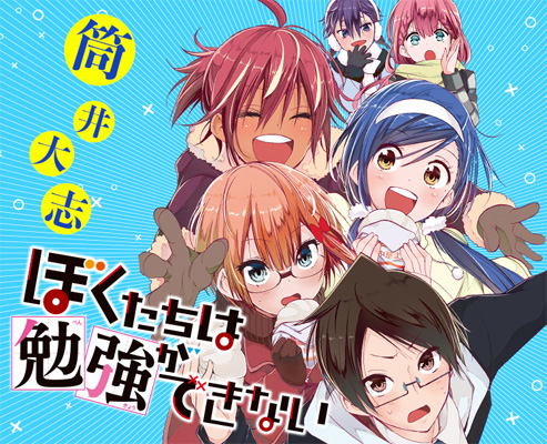 We Never Learn (Bokutachi wa Benkyou ga Dekinai)